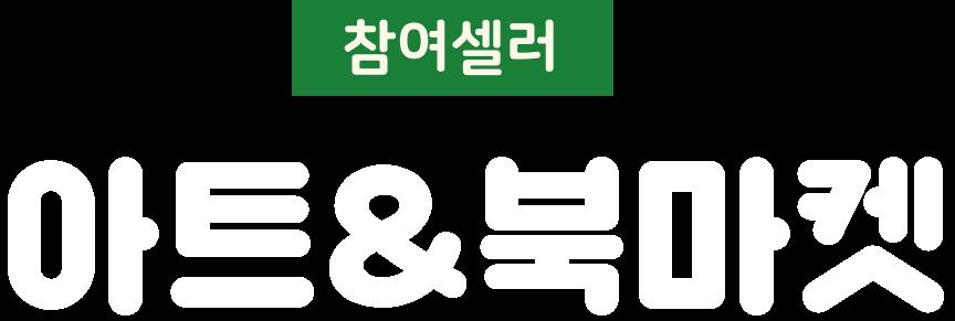 아트북마켓 참여셀러