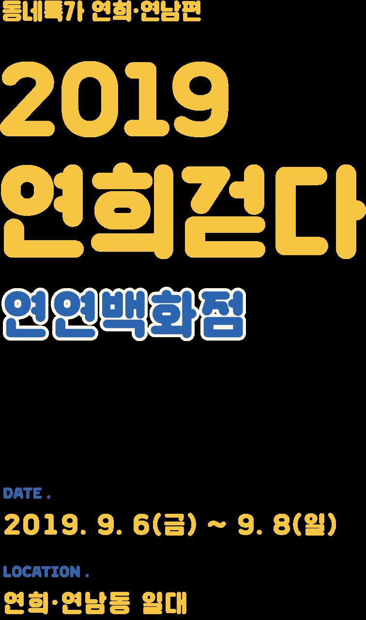 2019 연희걷다 연연백화점