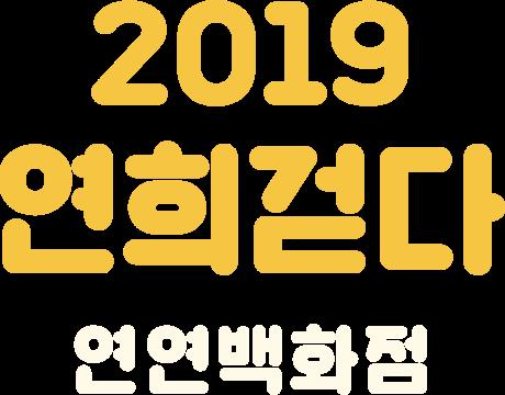 2019 연희걷다