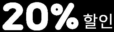 20%할인