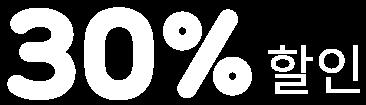 30%할인
