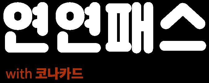 연연패스 with 코나카드