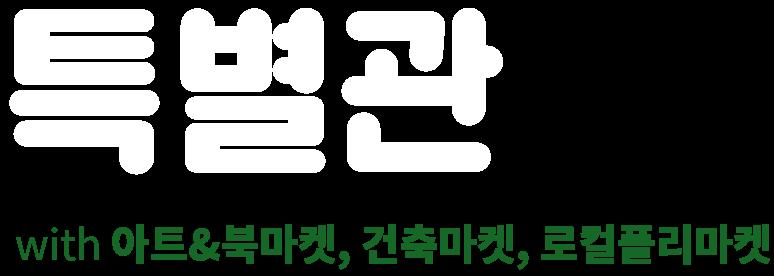 특별관 with  아트&북마켓, 건축마켓, 로컬플리마켓